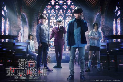 2. Tokyo Ghoul Sahne Oyunu, 4 Oyuncu Görseli Daha Yayınlandı !!