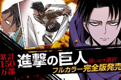 "Hiroshi Kamiya ""Attack on Titan: No Regrets"" Mangasnın Tam Renkli Baskısını Çıkarıyor !!"