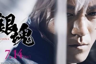 Gintama Lıve-Actıon Filminin Yeni Tanıtım Videosu !!
