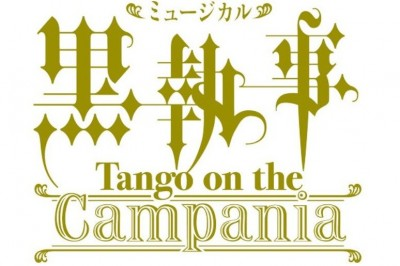 """""""Black Butler -Tango on the Campania-"""" Müzikalinin İlk Ana Görseli Yayınlandı !!"""