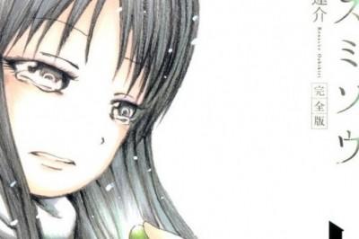 Rensuke Oshikiri'nin Korku Mangası Misumisou'na Live-Action Geliyor