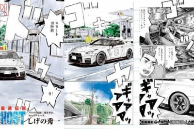 Initial D'nin Mangakasından Yeni Bir Manga Geliyor!
