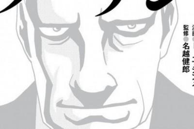 Vladimir Putin'i Anlatan Bir Manga Geliyor!