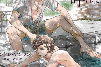 Love Pistols Manga Yaratıcısı Call Me By Your Name'in Roman Kapağını Çizdi