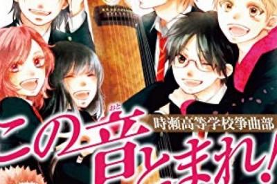 Kono Oto Tomare! TV Animesi Nisan'da Prömiyer Yapıyor