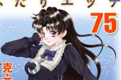 Akita Katsu, Futari H Another İsimli Spinoff Mangasını Çıkaracak