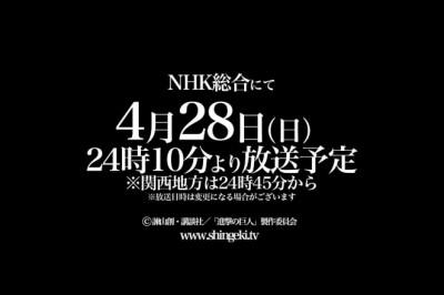 Shingeki No Kyojin 3. Sezonun 2. Kısmının Tanıtım Videosu Yayınlandı